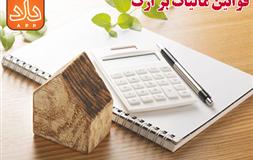 قوانین مالیات بر ارث و اموال معافیت مالیات بر ارث