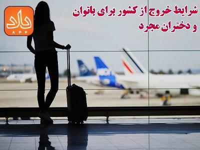 شرایط خروج از کشور برای بانوان و دختران مجرد