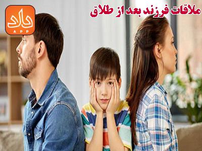 جلوگیری و ممانعت از ملاقات فرزند بعد از طلاق