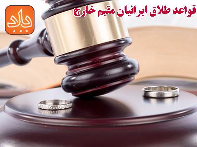 قواعد طلاق ایرانیان مقیم خارج