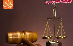 اعاده دادرسی در امور حقوقی و کیفری