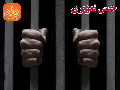 حبس تعزیری و شرایط جایگزینی و خرید آن