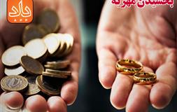 برای بخشیدن مهریه چه باید کرد