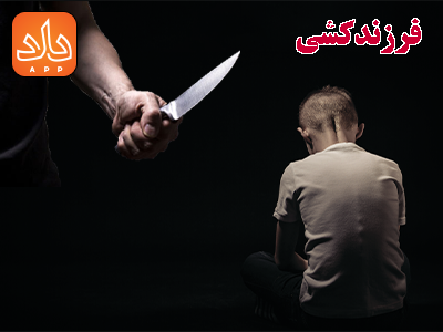 فرزندکشی یا قتل فرزند توسط پدر یا مادر چه حکمی دارد؟