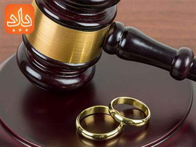 طلاق غیابی چیست و چه شرایطی دارد؟