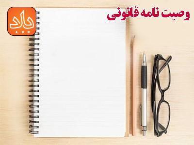 نحوه تنظیم وصیت نامه قانونی در دفتر اسناد رسمی