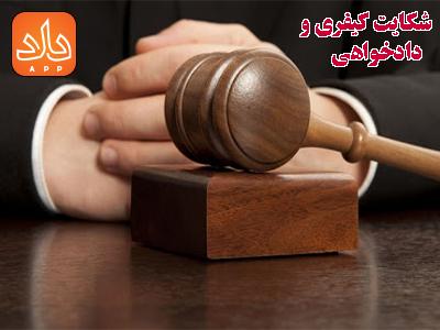 تفاوت شکایت کیفری و داخواهی حقوقی