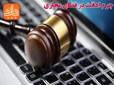 مجازات جرم توهین در فضای مجازی
