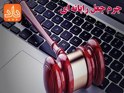جرم جعل رایانه ای و مجازات آن