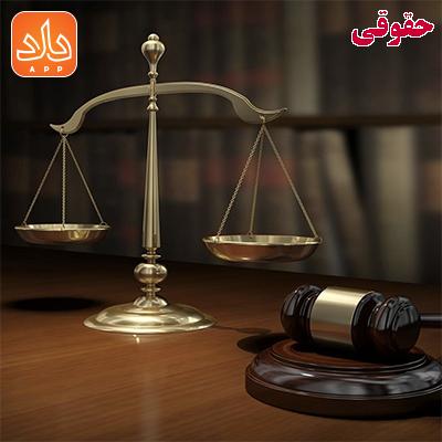 حقوقی