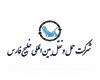 شرکت حمل و نقل بین المللی خلیج فارس